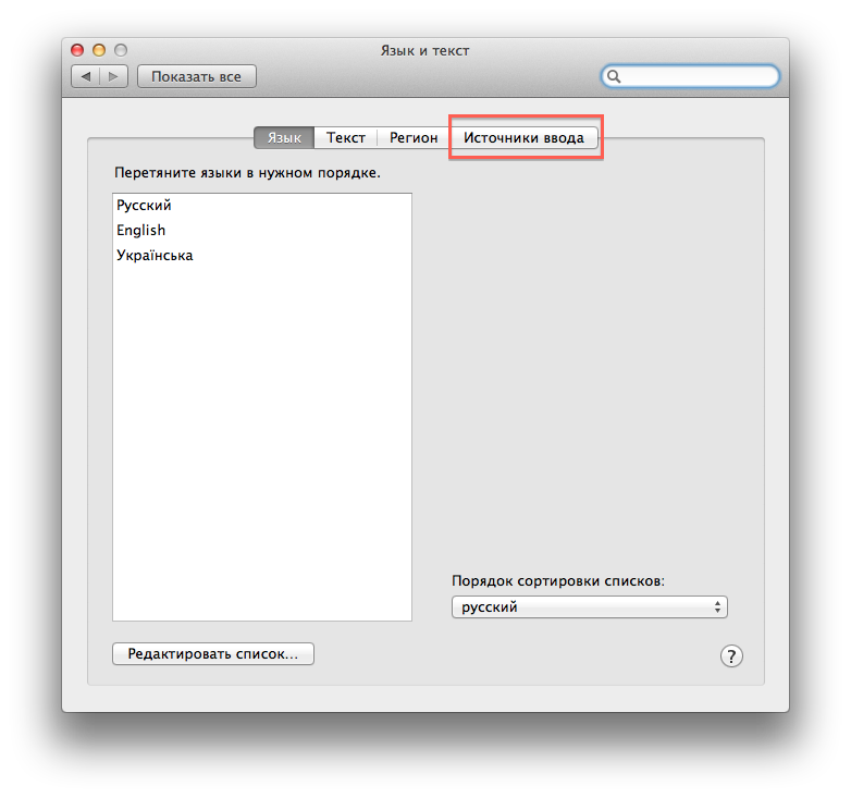 Mac OS системные настройки->Источники ввода