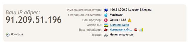 Безопасность в сети: Скрываем свое местоположение Mac OS ip
