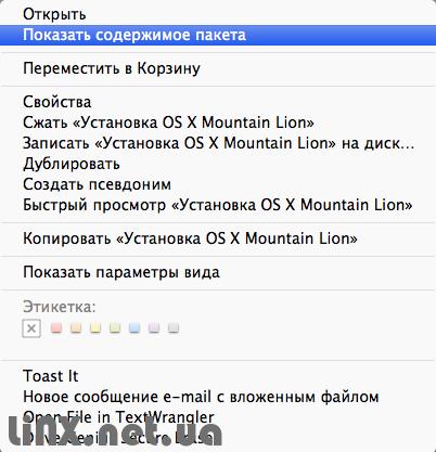 Mac Os показать содержимое пакета