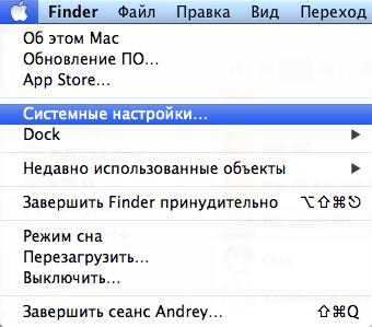 Mac OS-> Яблоко->Систмные настройки