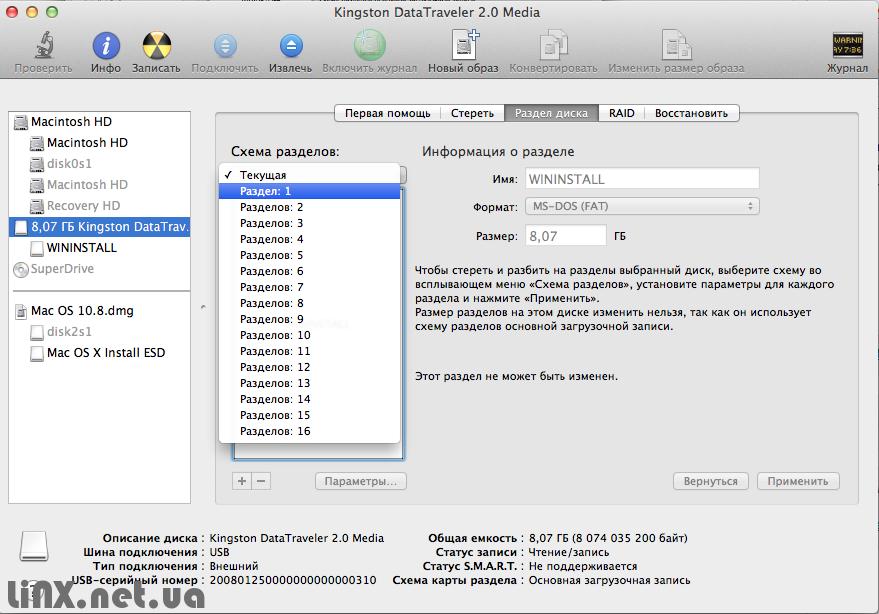 Mac OS Дисковая утилита раздел диска 1