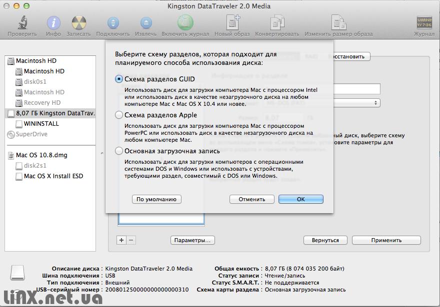 Mac OS Дисковая утилита схема разделов - Guid