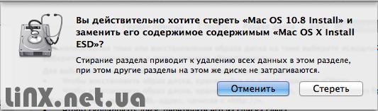 Mac OS Дисковая утилита подтверждаем стирание