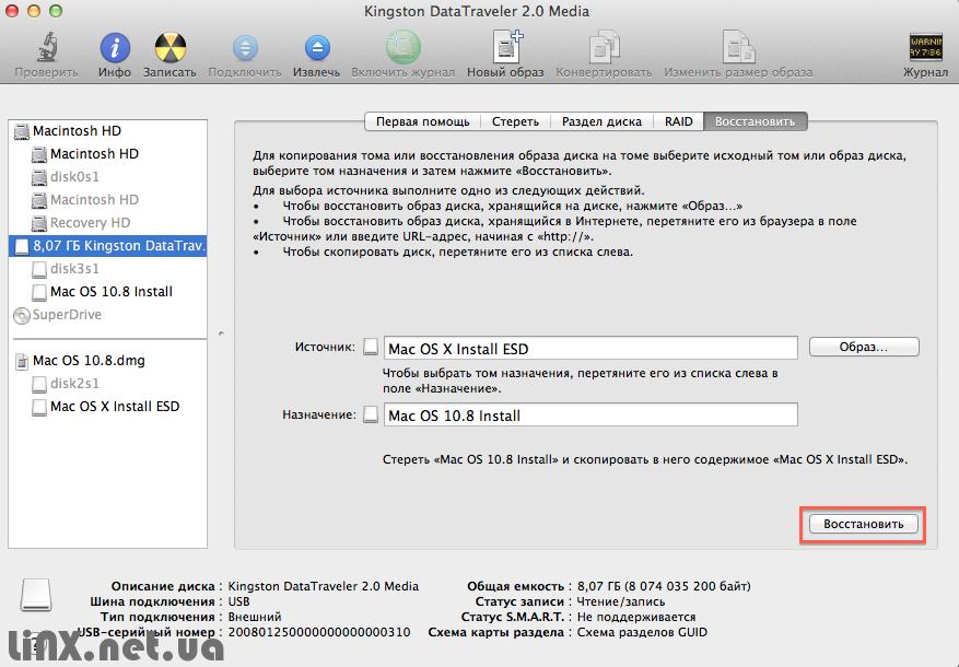Mac OS Дисковая утилита востановление диска