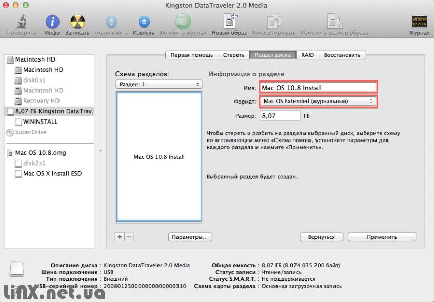 Mac OS Дисковая утилита раздел диска extended