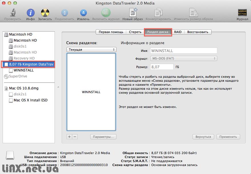 Mac OS Дисковая утилита раздел диска