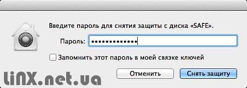 При подключении диска будет запрашиваться пароль