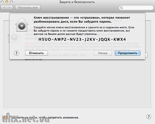 FileVault 2 ключ востановления