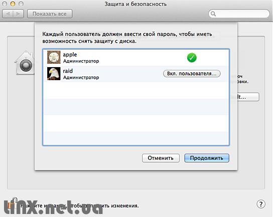 FileVault 2 какие пользователи могут расшифровывать диск