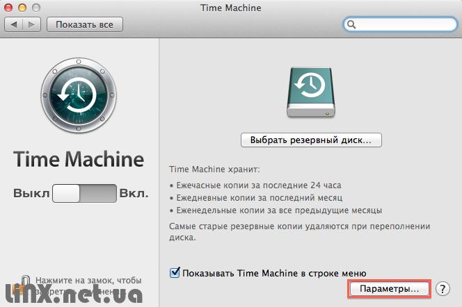 Time Machine исключение папки из резервной копии