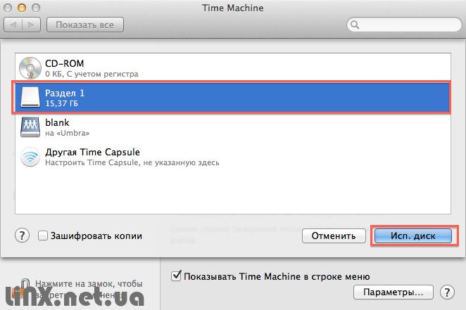 Выбор диска для резервной копии Mac OS