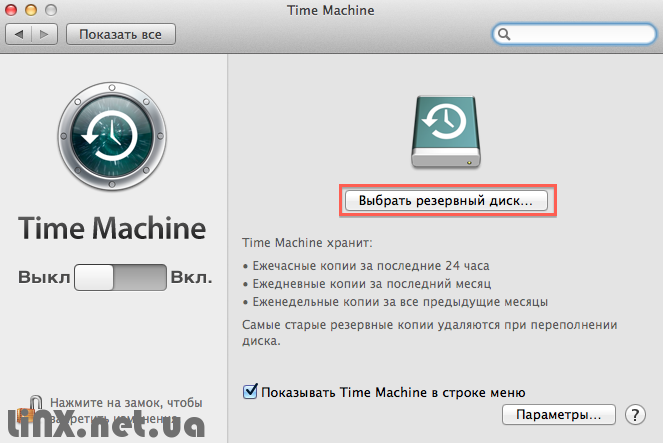Time-Machine выбор диска для резервной копии