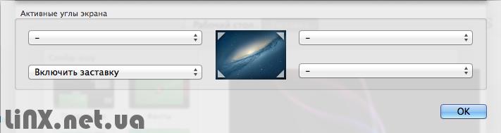 Mac OS назначение активных углов экрана