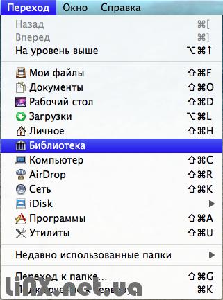 Finder-> Переход-> Библиотеки
