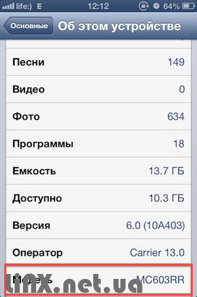 iPhone парт номер