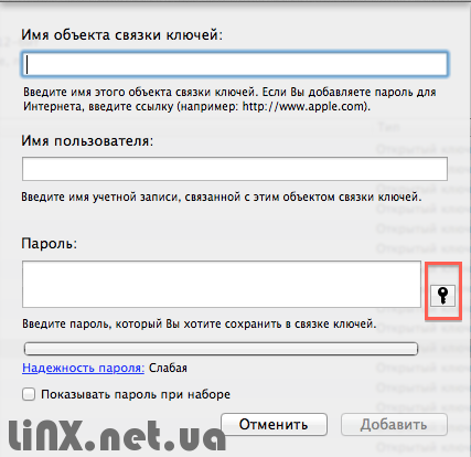 Связка ключей в Mac OS, генерирование пароля