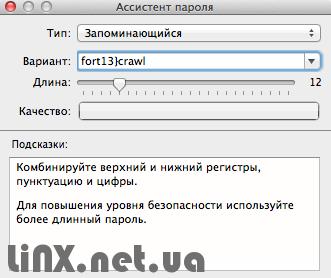 Связка ключей выбор типа нового пароля