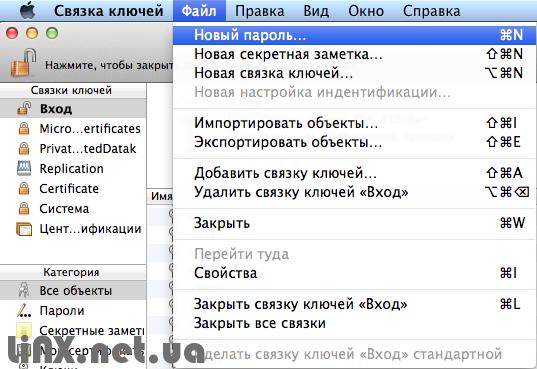 Mac Os связка ключей генерация Нового пароля