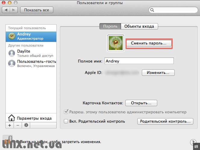 Mac OS, системные настройки изменить пароль учетной записи