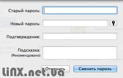 Mac OS назначаем новый пароль