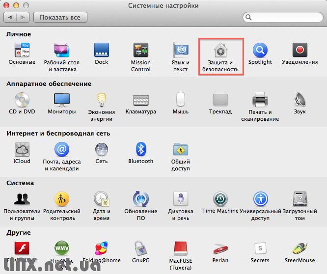 Mac OS систсемный настройки->Защита и безопасность