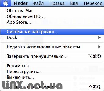 Как зайти в системные настройки Mac OS