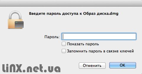 Запрос пароля при монтировании зашифрованного образа диска