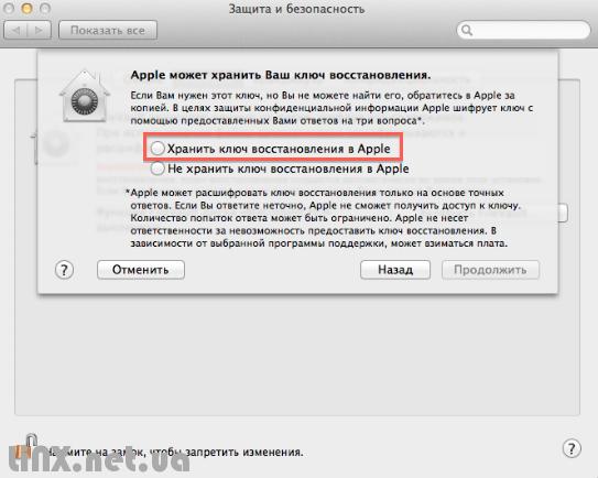 FileVault 2 хранить ключ востановления в Apple
