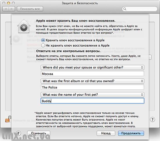 Вопросы при отправке ключа в Apple