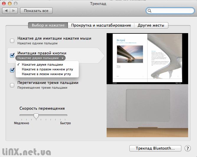 Mac OS правая кнопки мышки