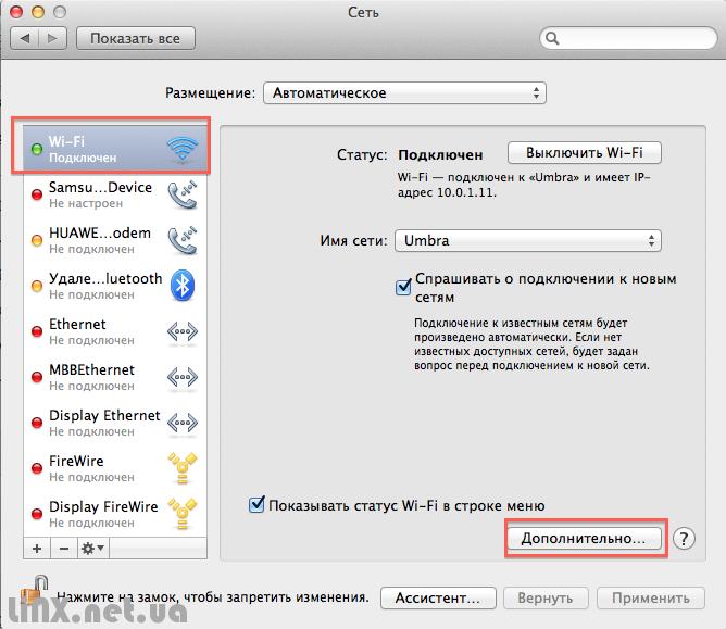 Mac OS системные настройки Wi-Fi дополнительно