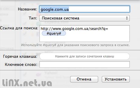 glims вбить url поисковика