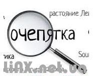 oshibki-v-tekste