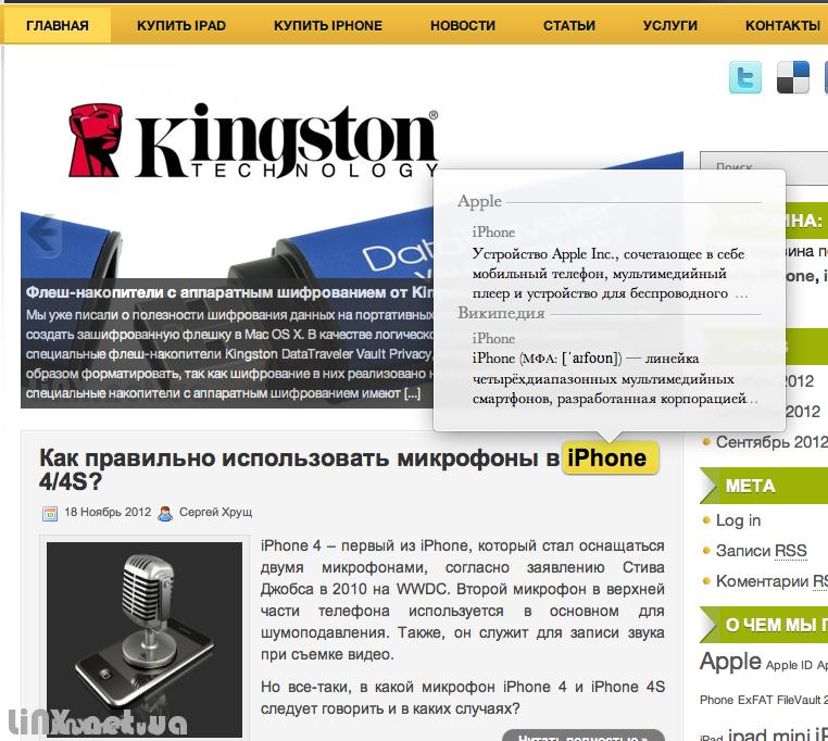 поиск iphone в википедии с помошью трекпад жеста