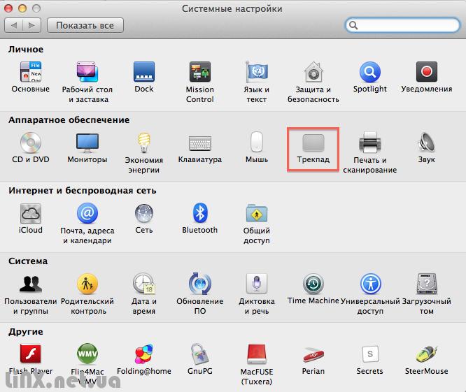 Mac OS системные настройки->Трекпад