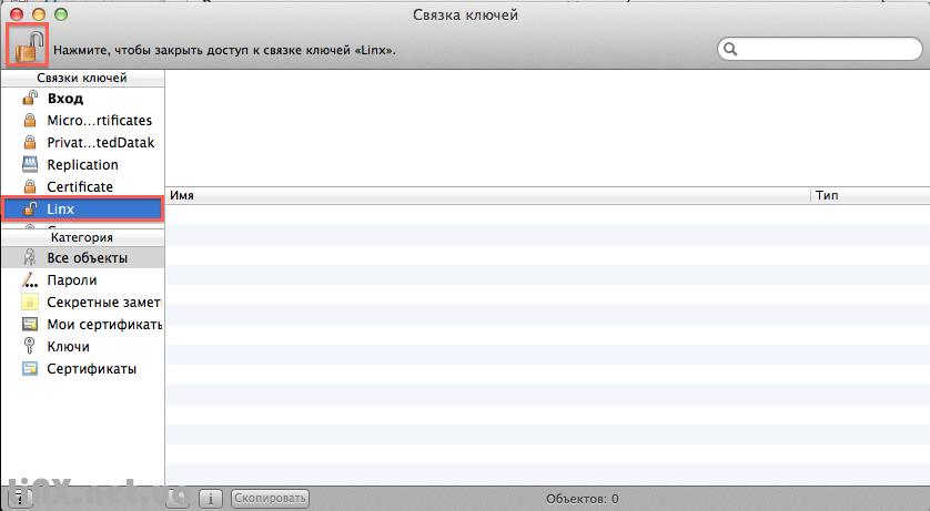 Как закрыть связку ключей Mac OS