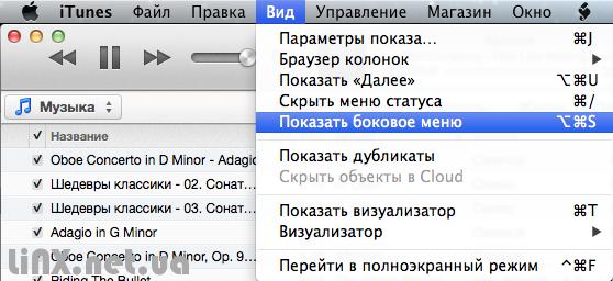 iTunes - показать боковое меню