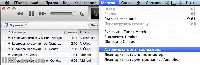 iTunes авторизировать компьютер
