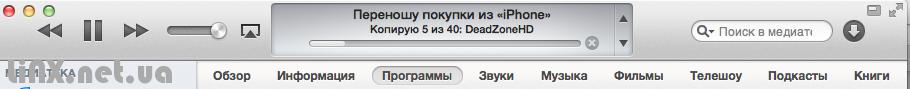 iTunes перенести покупки