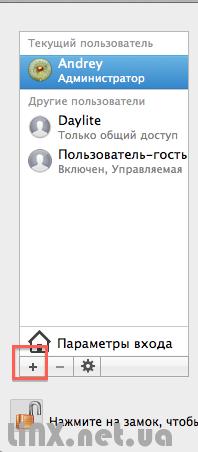 Добавить нового пользователя Mac OS