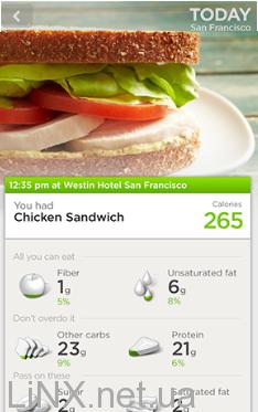 Учет еды в Jawbone Up 2