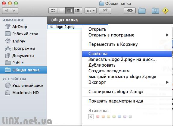 Свойства файла в Mac OS