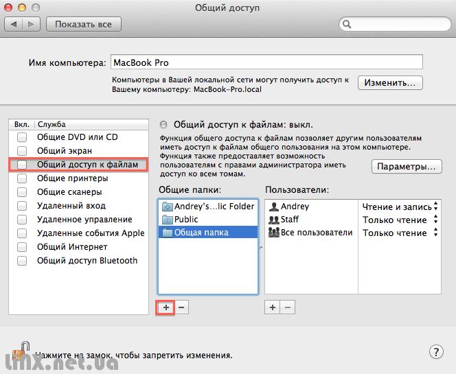 Общая папка в Mac OS