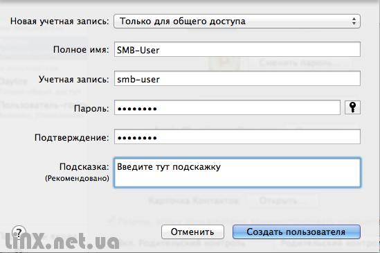Настройки пользователя в Mac
