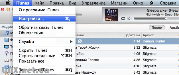 Настройки iTunes