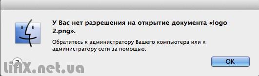 Права доступа в Mac OS