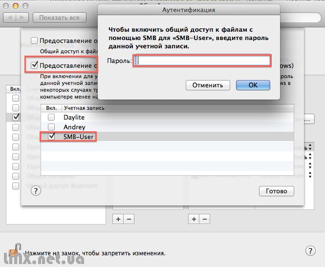Включение SMB сервера Mac