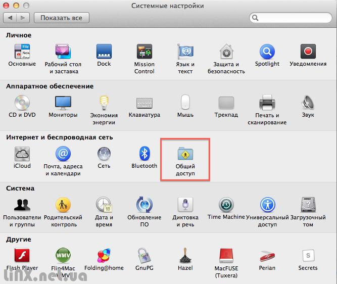 Системные настройки Mac OS