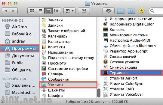Терминал в Mac OS