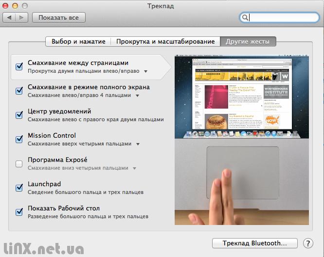 Другие мульти тач жесты в Mac OS